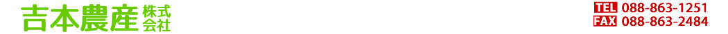 吉本農産 株式会社(土壌改善コンサルタント、土壌分析、養分分析、肥料の卸・小売)